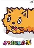 出身県の声優が演じている「47都道府犬」の新作DVDが予約開始