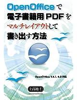 OpenOffice de dennshishosekiyouPDF wo maluchireiaoto shite kakidasu houhou