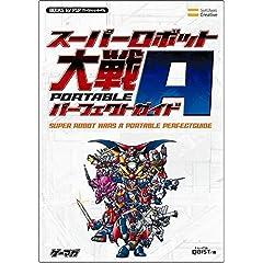 【クリックで詳細表示】スーパーロボット大戦A PORTABLE パーフェクトガイド (BOOKS for PSP) [単行本]