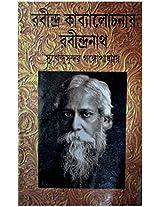 Rabindra Kabyalochonay Rabindranath