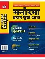 Manorama Yearbook 2015 (HINDI)