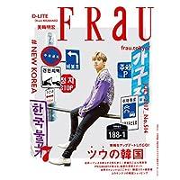 FRaU 2017年7月号 小さい表紙画像