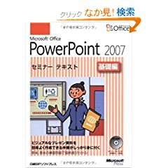 Microsoft Office PowerPoint 2007 Z~i[eLXg b