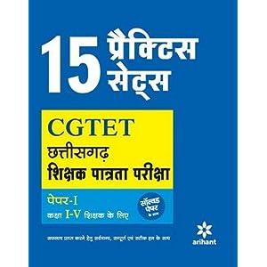15 Practice Sets CGTET Shikshak Patrta Pariksha Paper 1 Class I-V Shikshak Ke Liye