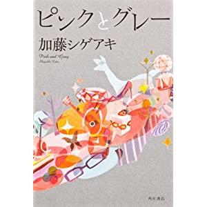 加藤シゲアキ ピンクとグレー