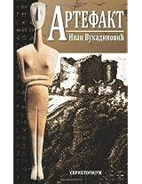 Artefakt (Bezimena biblioteka) (Volume 5) (Serbian Edition)