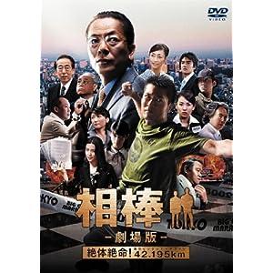相棒 -劇場版-  絶体絶命!42.195km 東京ビッグシティマラソン