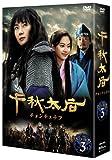 [DVD]千秋太后[チョンチュテフ] DVD-BOX3