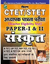 CTET/STET Teacher Eligibility Test Paper I & II Sanskrit langauage -  Sanskrit (Sanskrit and Hindi) (OLD EDITION)