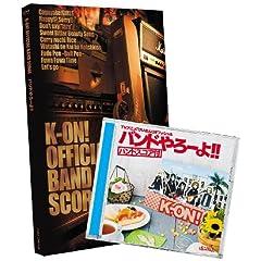 (仮)「けいおん!」桜高軽音部 オフィシャルバンドスコア集&CD