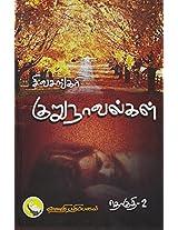 Sivasankari Kurunovelgal - Part 2
