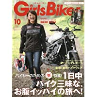 Girls Biker 2016年10月号 小さい表紙画像