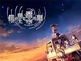 製品画像: Amazon: 僕らの頭上に星空は廻る [アダルト]: POLARSTAR