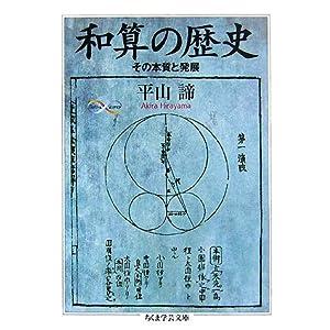和算の歴史―その本質と発展