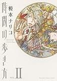 眠れる夜の奇妙な話コミックス 時間の歩き方(2) (眠れぬ夜の奇妙な話コミックス)