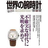 世界の腕時計 2017年Vol.131 小さい表紙画像