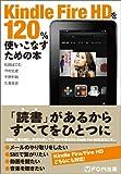 Kindle Fire HDを120%使いこなすための本
