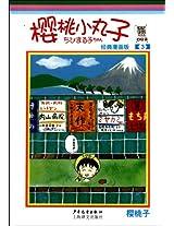 Sakura Maruko (3) (classical comic version)