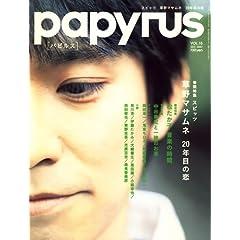 papyrus (パピルス) 2007年 12月号 [雑誌]