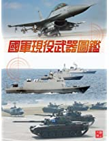 ZBT Der Sturm Series: Nationalist Party's active weapon illustration(Chinese Edition)