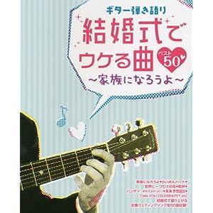『ギター弾き語り 結婚式でウケる曲ベスト50』