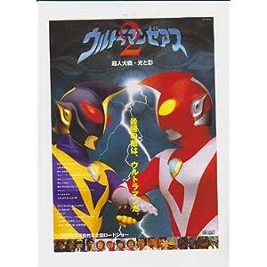 ウルトラマンゼアス2 超人大戦・光と影の画像