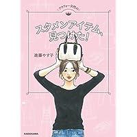 進藤やす子 アラフォー女性のスタメンアイテム、見つけた! 小さい表紙画像