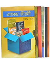 Abakas Jibani By Assam Publishing Company