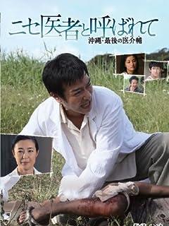 医療の闇告発!! 美人女医「恐怖の殺人カルテ」 vol.1