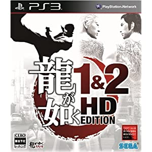 龍が如く 1&2 HD EDITION  PS3