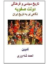 Political and Cultural History of Safavid State: Tarikh-i Siasy wa Farahangi-i Dowlat-i Safaviehe