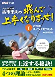 プロゴルファー 古市忠夫の飛んで上手くなりまっせ! DVD-BOX