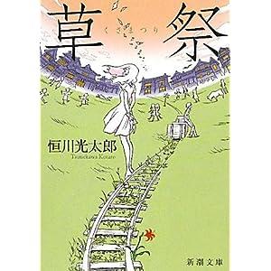 草祭 (新潮文庫)