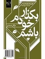 Let Me Be Myself: Bogzar Khodam Basham (Adabiyat-I Farsi, Ruman)