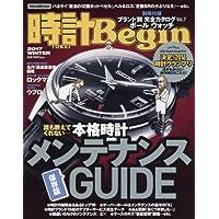時計Begin 2016年Vol.86 小さい表紙画像