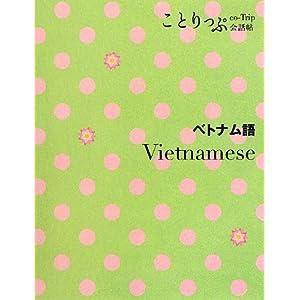 ことりっぷ会話帖 ベトナム語