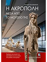The Acropolis: Through Its Museum