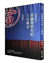 29 Zhang Dang Piao 2: Dang Pu Li Te You de Ren Sheng Feng Jing