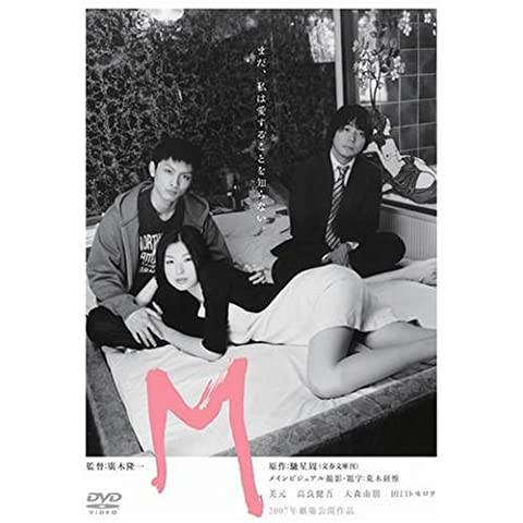 M [DVD] (2008)