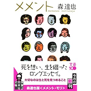 メメント (実業之日本社文庫)