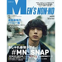 MEN'S NON-NO 2017年2月号 小さい表紙画像