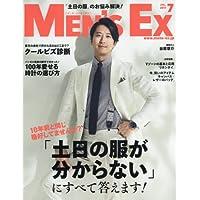 MEN'S EX 2017年7月号 小さい表紙画像