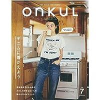ONKUL 2017年Vol.7 小さい表紙画像