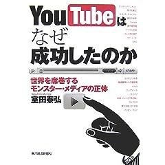YouTubeはなぜ成功したの