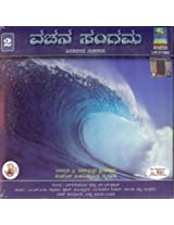 Vachana Sangama - Vol. 2