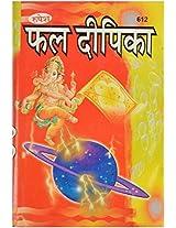 Phal Dikipa By Shri Thakur Prasad Pushtak Bhandar