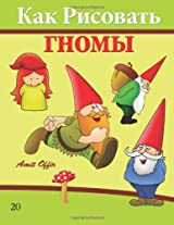How to Draw Gnomes: Volume 20 (How to Draw Comics)