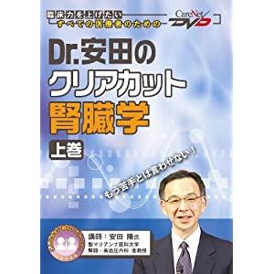 Dr.安田のクリアカット腎臓学(上巻) ケアネットDVD
