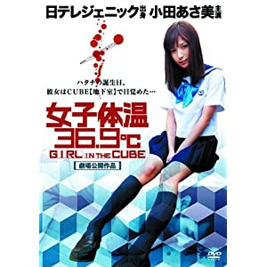 女子体温36.9℃ GIRL IN THE CUBE torrent