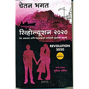 Revolution 2020(Marathi)